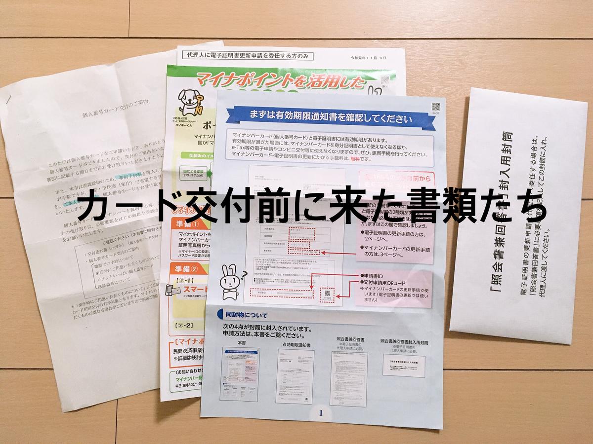 f:id:haru501227:20200309231651j:plain