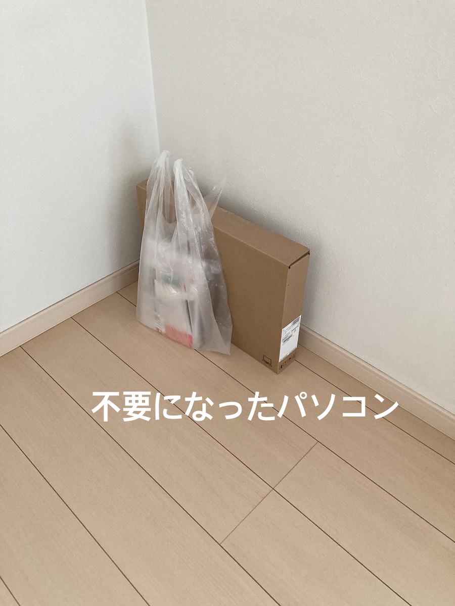 f:id:haru501227:20200728055850j:plain