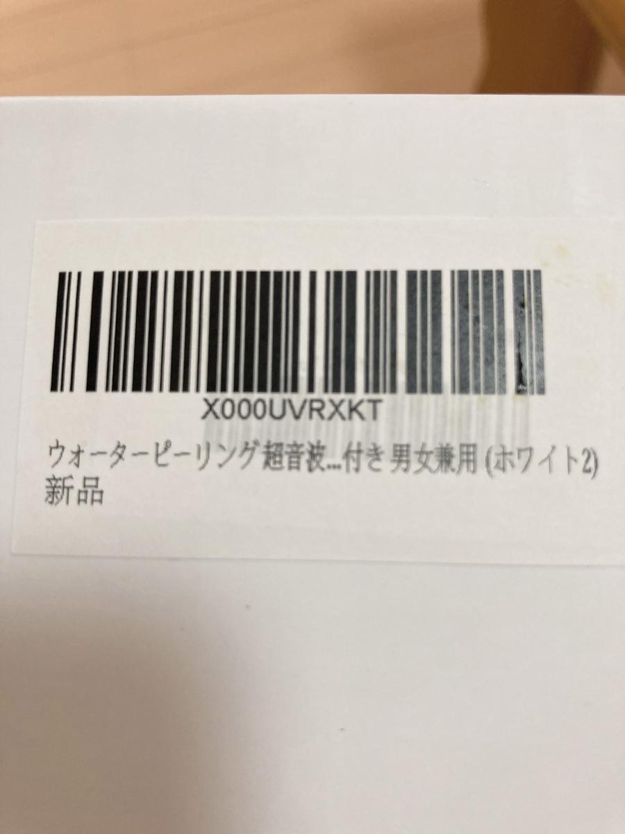 f:id:haru501227:20200730232930j:plain