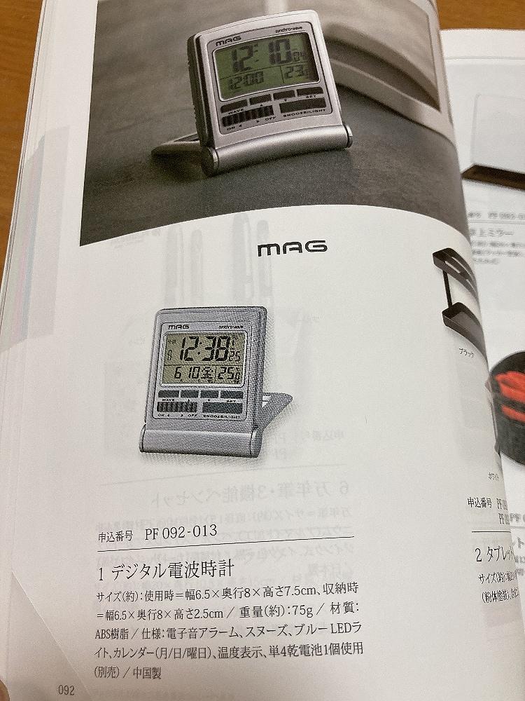 f:id:haru501227:20201001214830j:plain