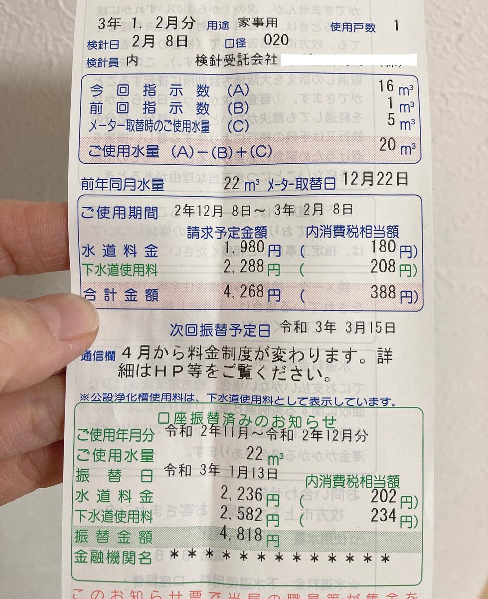 f:id:haru501227:20210210195818j:plain