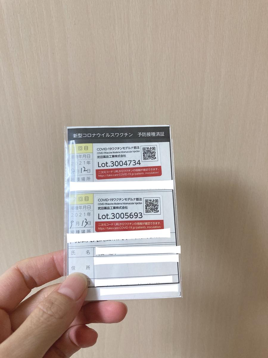 f:id:haru501227:20210919223844j:plain