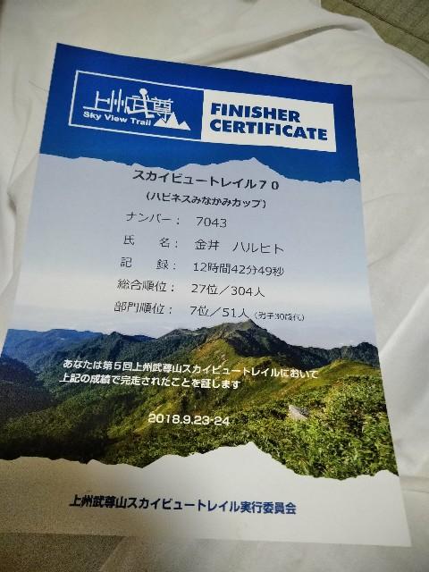 f:id:haru5200:20180924091039j:image