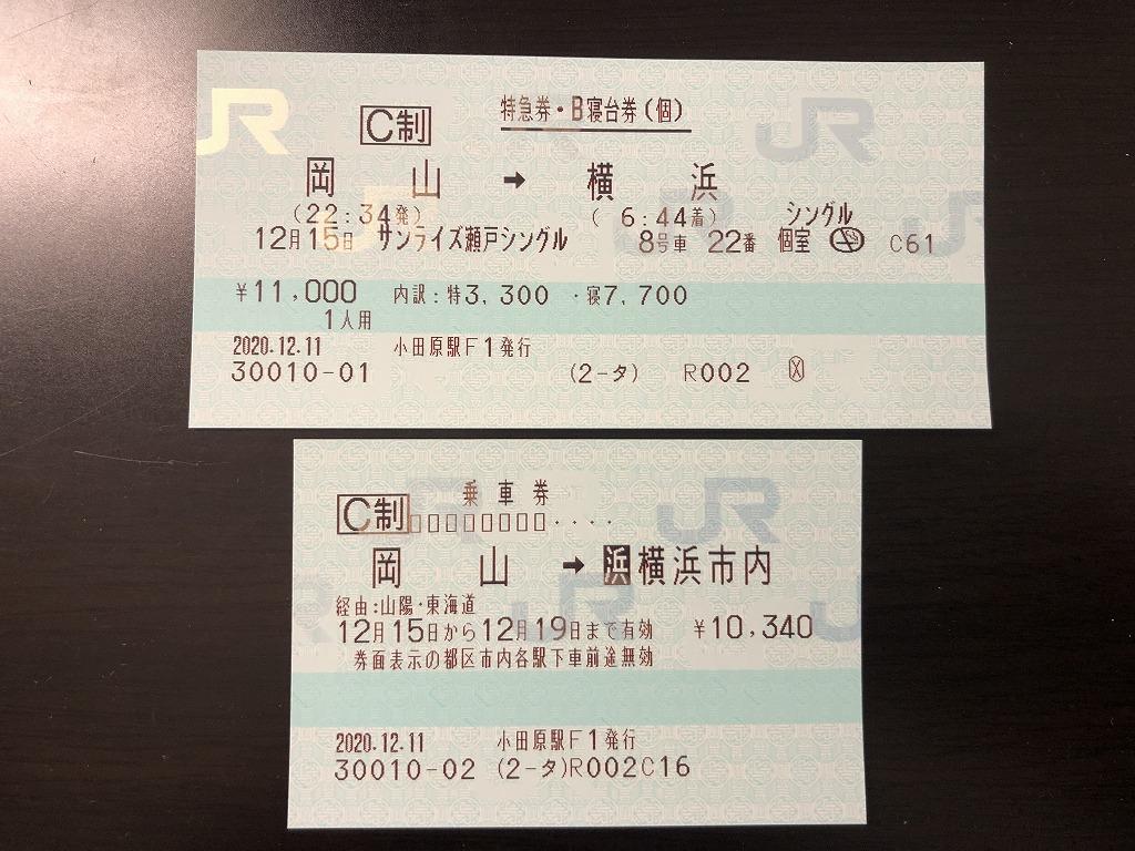 f:id:haru7716:20210106194918j:plain