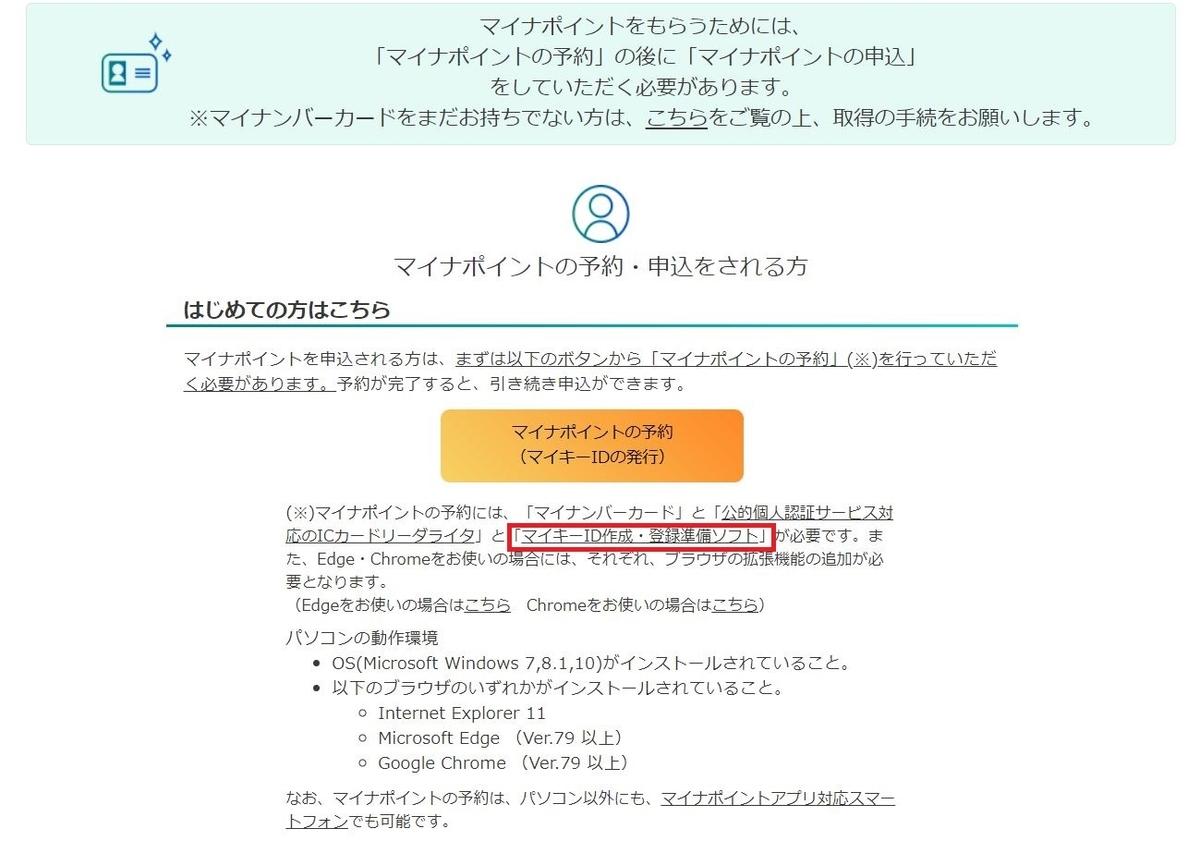 f:id:haru7716:20210328170918j:plain