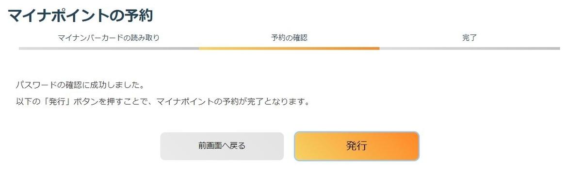 f:id:haru7716:20210328173737j:plain