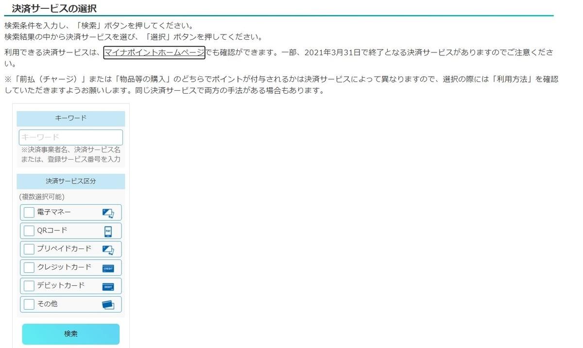 f:id:haru7716:20210328174015j:plain