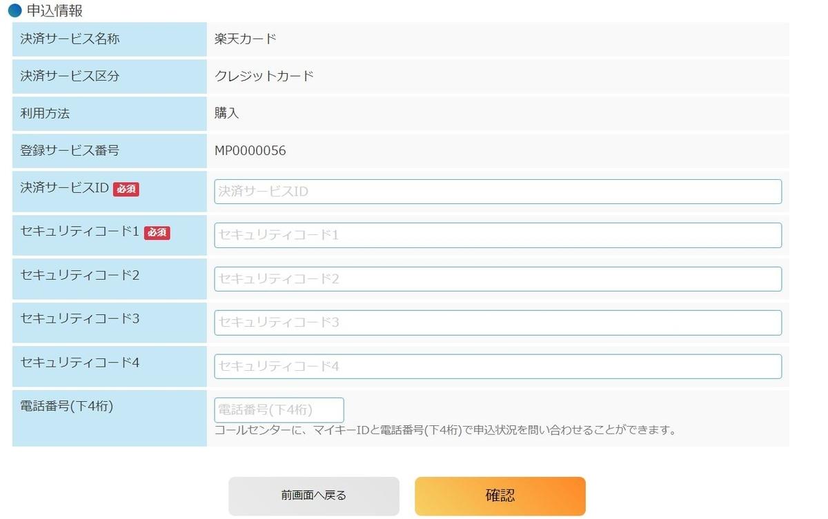 f:id:haru7716:20210328174513j:plain