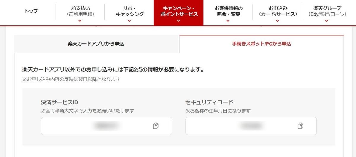 f:id:haru7716:20210328174758j:plain