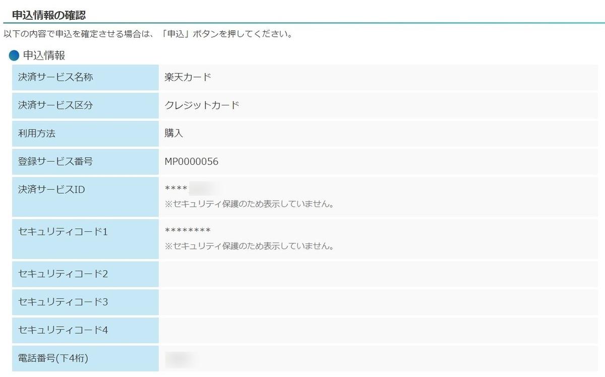 f:id:haru7716:20210328174948j:plain