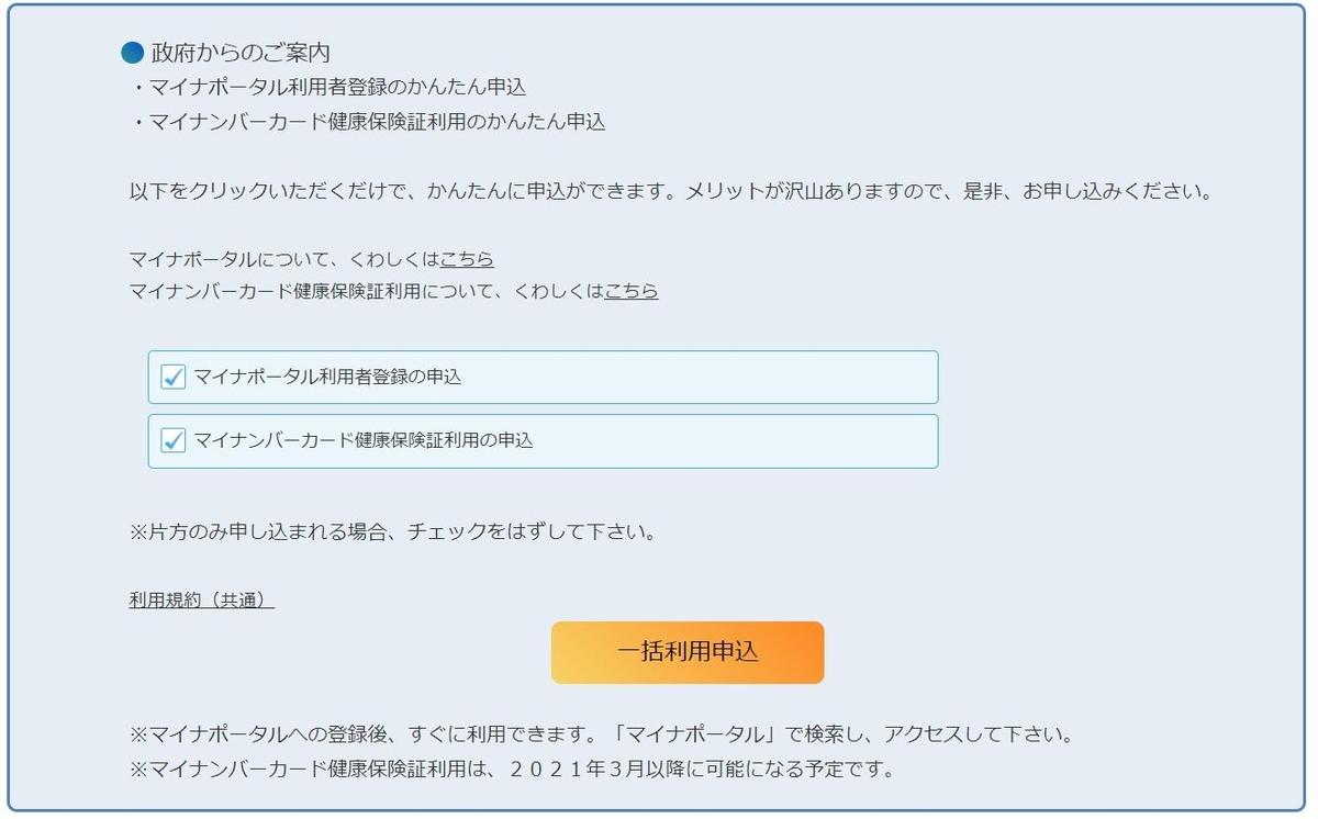 f:id:haru7716:20210328175347j:plain