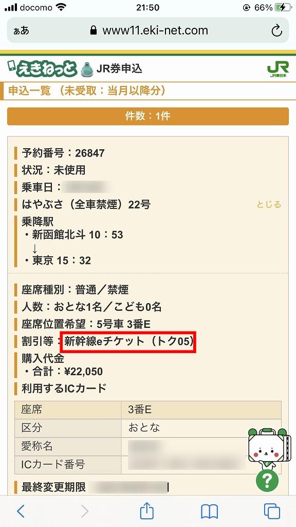 f:id:haru7716:20210330203440j:plain