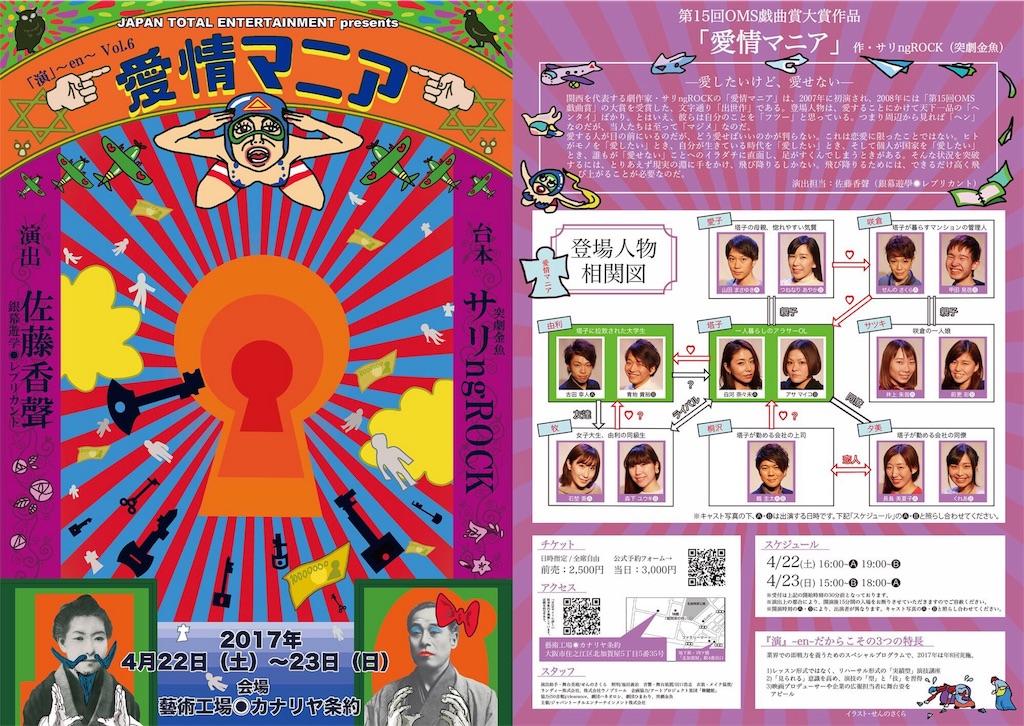 f:id:haru_ban:20170418082113j:image