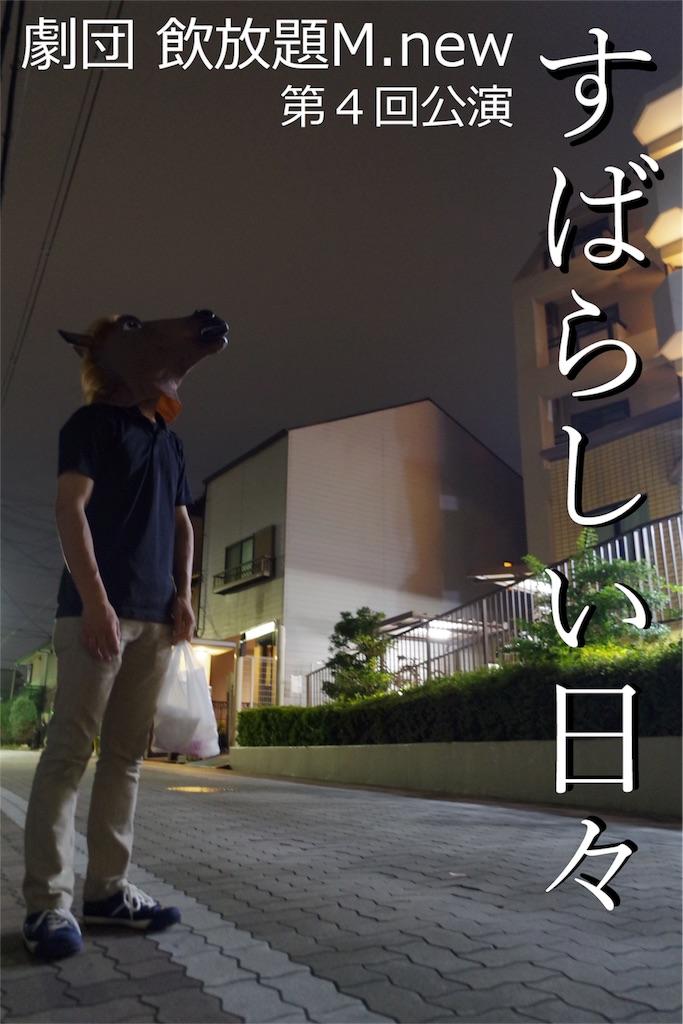 f:id:haru_ban:20171017164033j:image