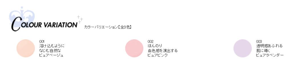 f:id:haru_cosmetics:20190224205028p:plain