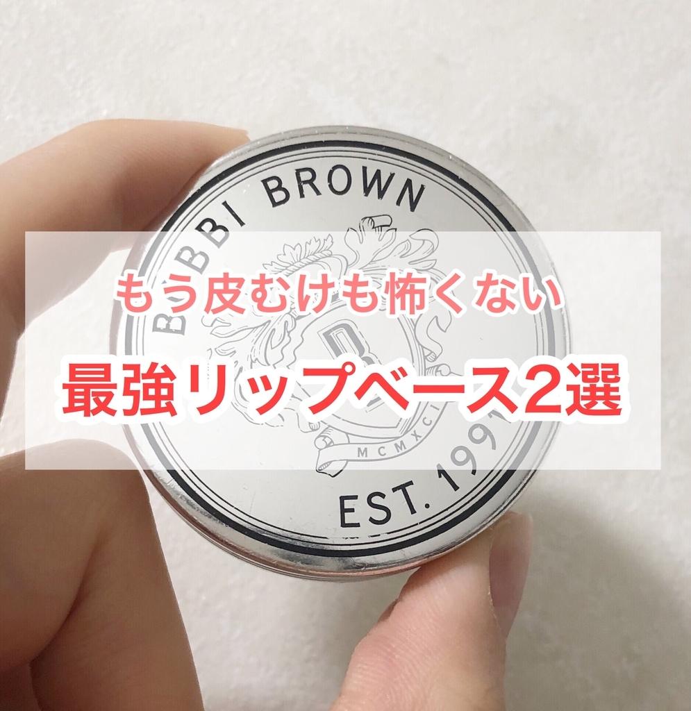 f:id:haru_cosmetics:20190228000302j:plain