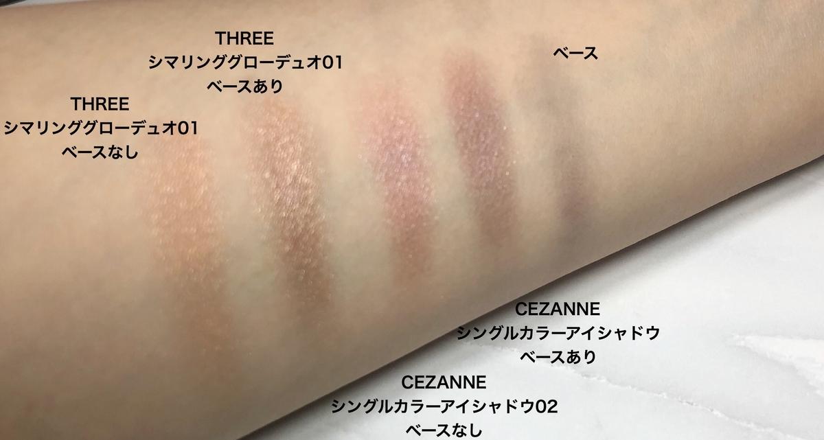 f:id:haru_cosmetics:20190319181131j:plain