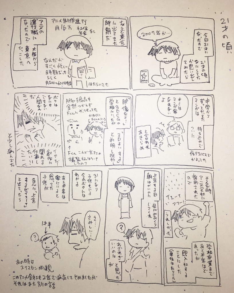 f:id:haru_hara:20170312001812j:plain
