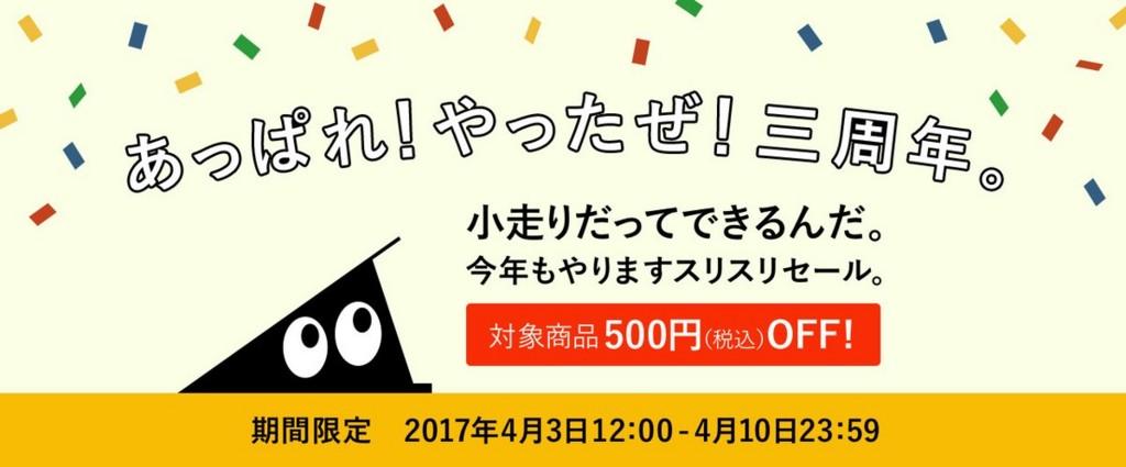 f:id:haru_hara:20170403175305j:plain