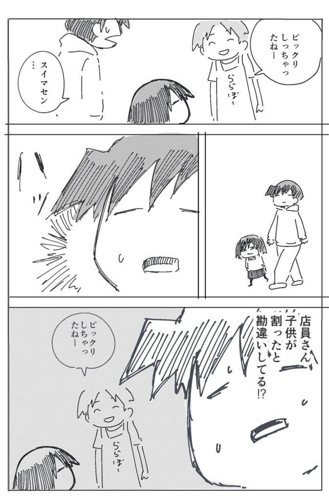 f:id:haru_hara:20171109210316j:plain