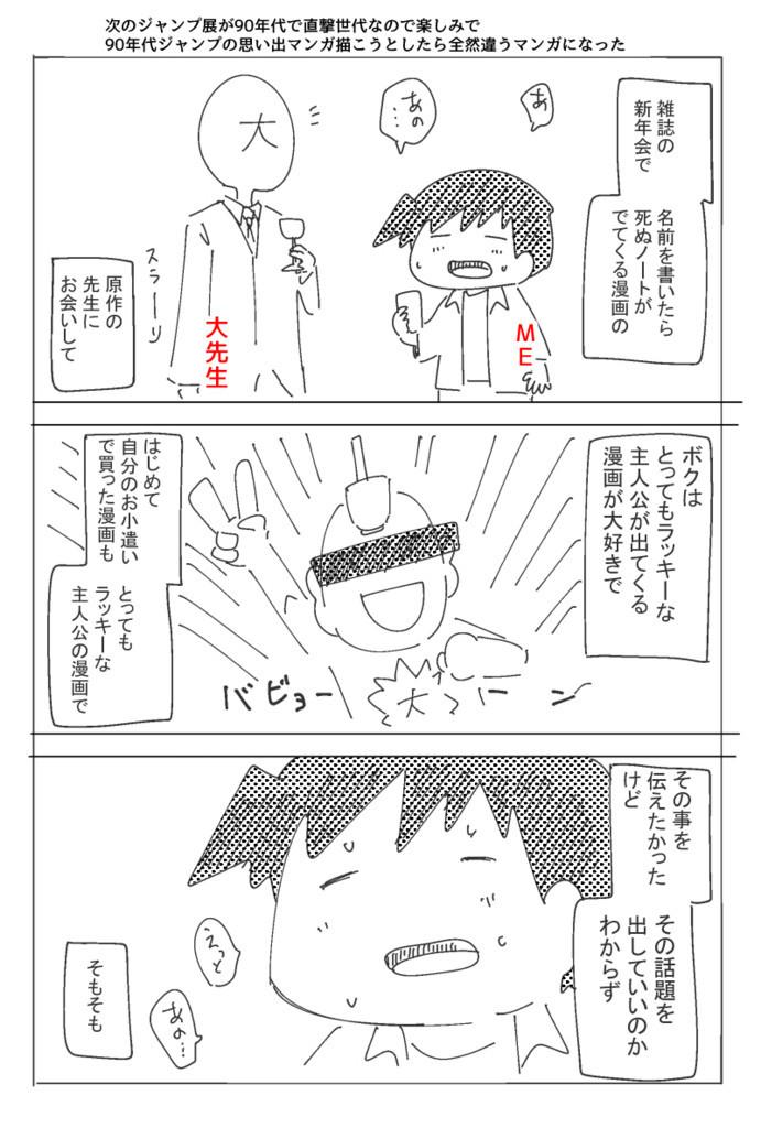 f:id:haru_hara:20171116224015j:plain