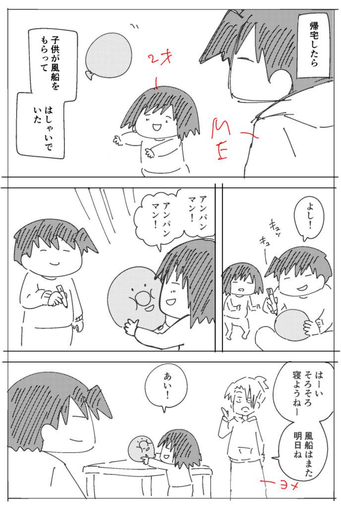 f:id:haru_hara:20171118184622j:plain
