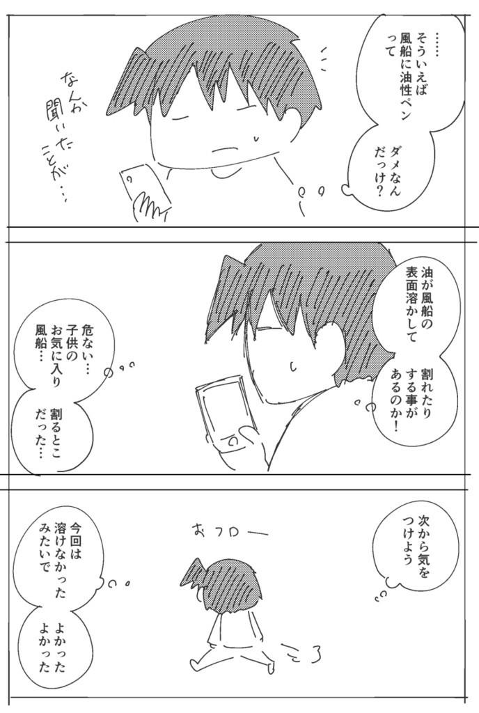f:id:haru_hara:20171118184641j:plain