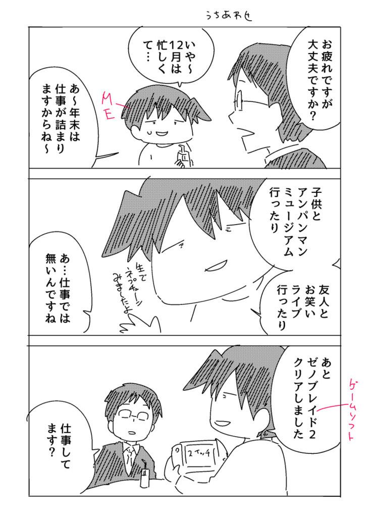 f:id:haru_hara:20171212195741j:plain