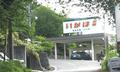 ホテル 長野市 郊外 5