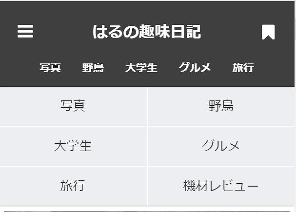 f:id:haru_hobby:20170802034855j:plain