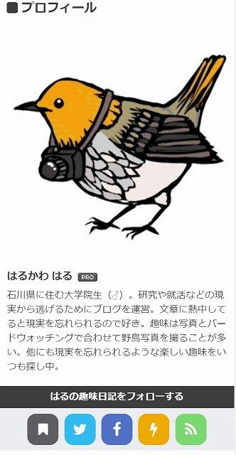 f:id:haru_hobby:20170802034940j:plain