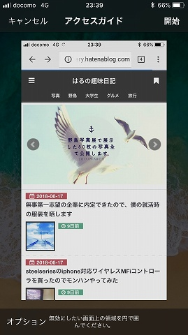 f:id:haru_hobby:20180630003252j:plain