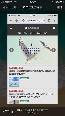 f:id:haru_hobby:20180630004449j:plain