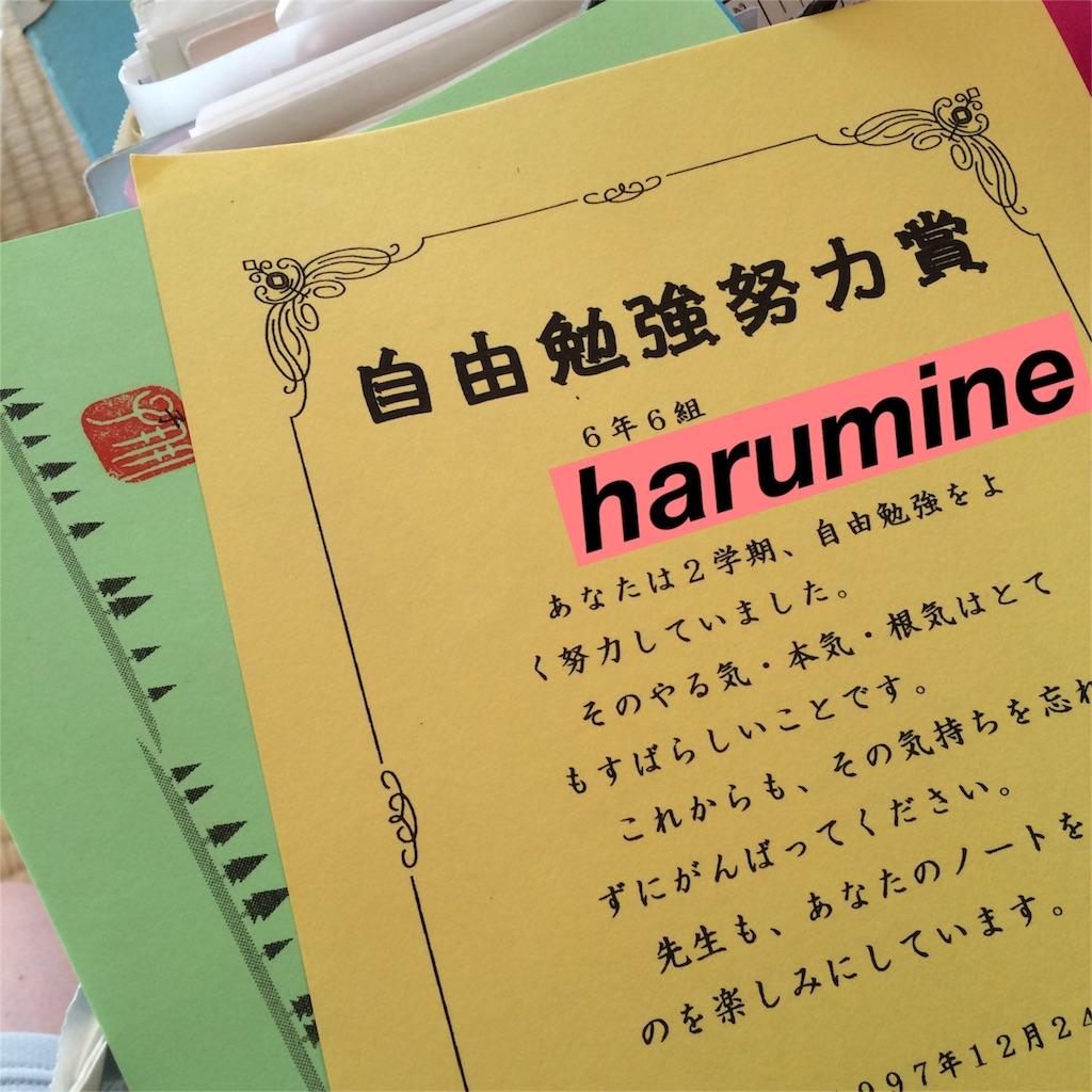 f:id:haru_mine:20161009112253j:image