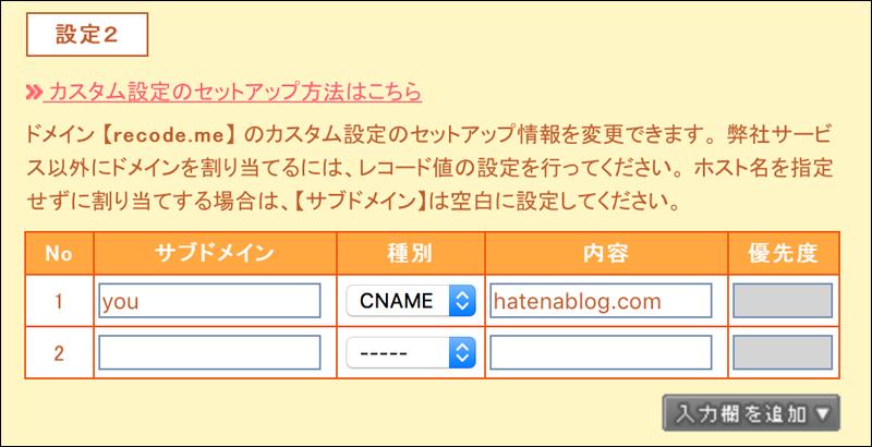 f:id:haru_recode:20170402150310p:plain