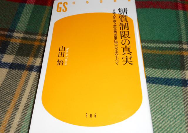 山田悟『糖質制限の真実』