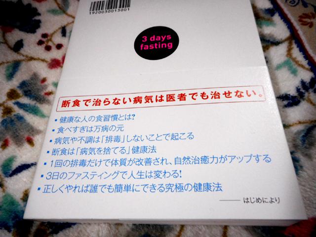 田中裕規『究極の断食力』