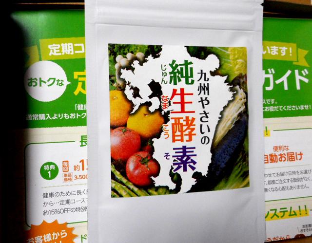 酵素ダイエットと腸内環境の改善におすすめ
