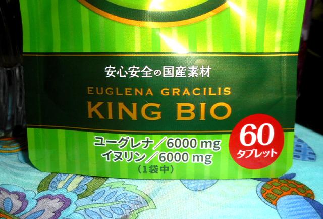 「みどりむしダイエット キングバイオ」がヤセ菌ダイエットをサポート