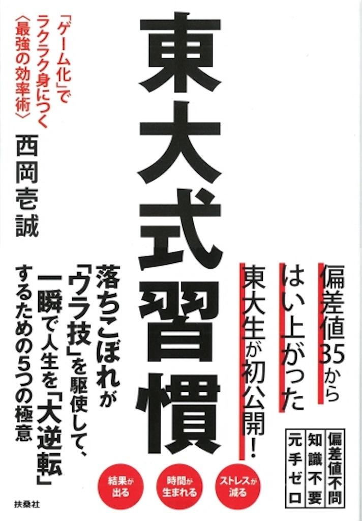 f:id:haruakubi1:20180815000846j:image