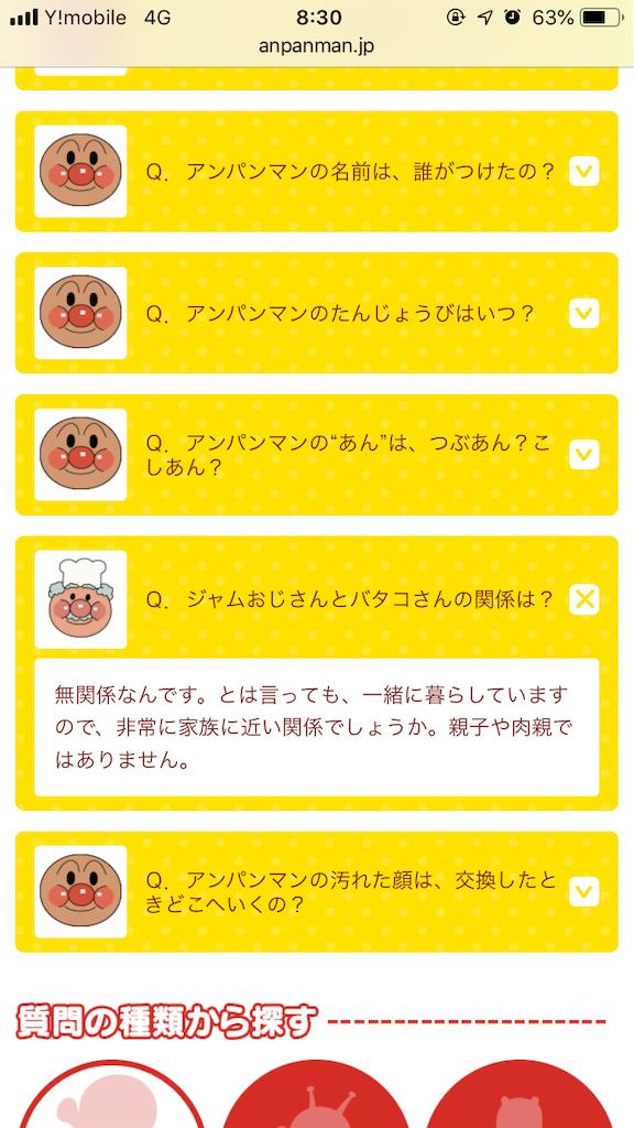 f:id:haruakubi1:20181012082024p:image