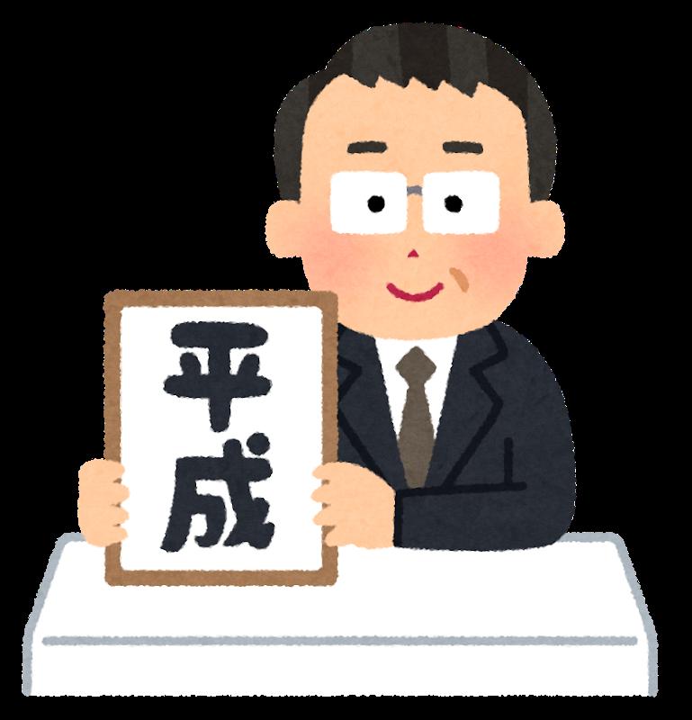 f:id:harubaru987:20190420141725p:plain