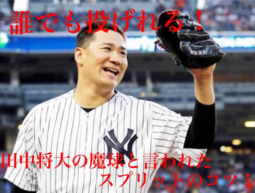 将 大 田中
