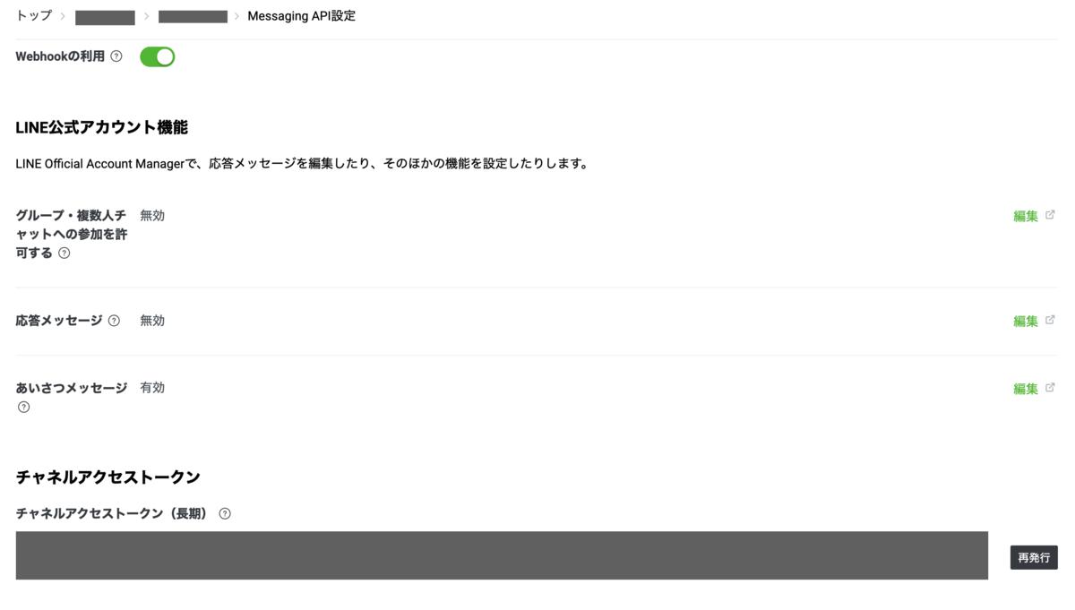 f:id:harucharuru:20200716175313p:plain