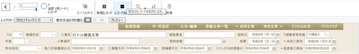 f:id:haruchin-puripuri:20200128235048p:plain