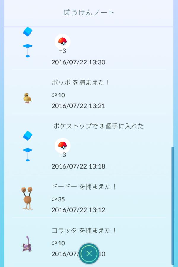 f:id:haruchokon:20160722154610p:plain