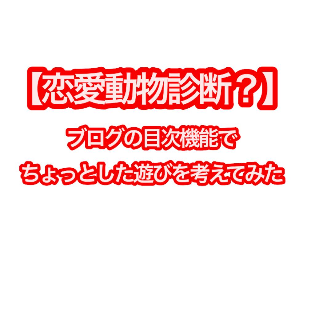 f:id:harucinesu:20180818002115p:image