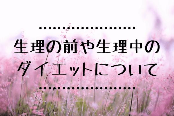 f:id:harucu_te:20200318161459p:plain