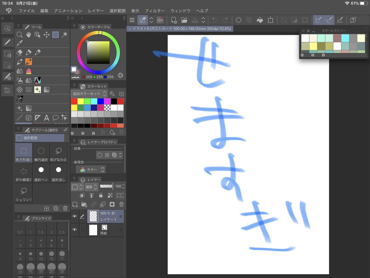 f:id:harucu_te:20200821200523j:plain