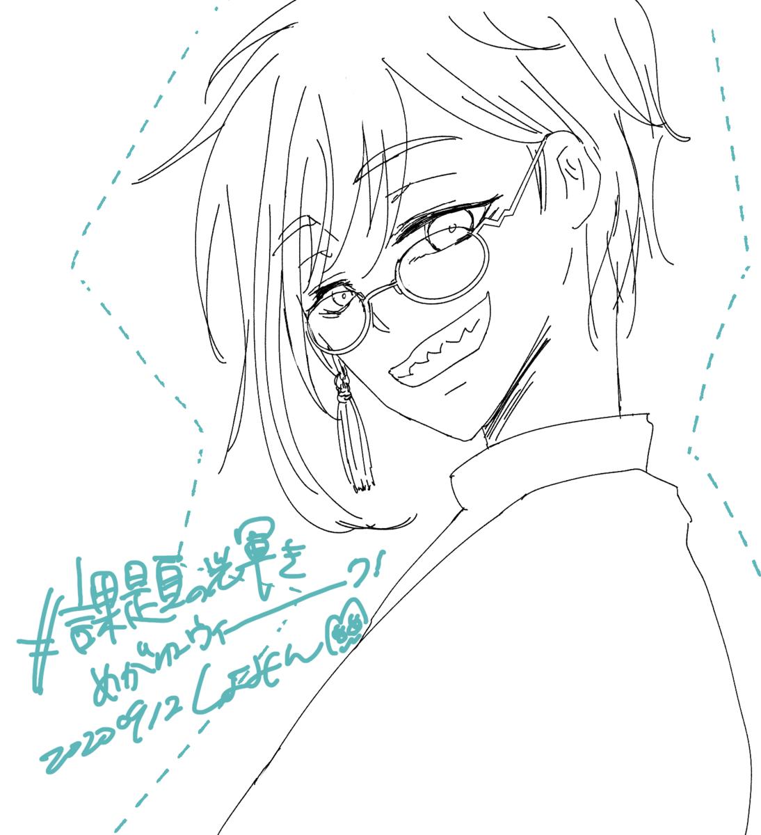 f:id:harucu_te:20200913214552p:plain